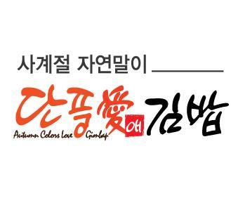 단풍愛김밥