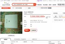 법정스님 '무소유' 경매가 무려 20억