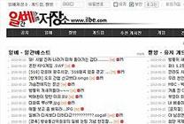 일베` ``모든 광고 10시간만에 중단