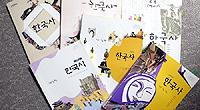 한국사 교과서 국정화 추진 논란