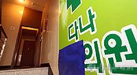 서울 양천구 C형간염 집단감염