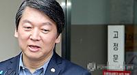 안철수, 신당 창당 선언
