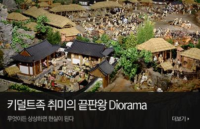 Ű��Ʈ�� ����� ���ǿ� Diorama
